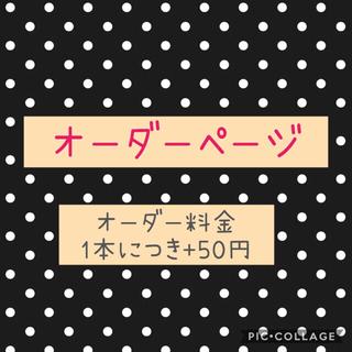 ぴぴぴオーダーページ 注意事項 キャラクターボールペン(その他)