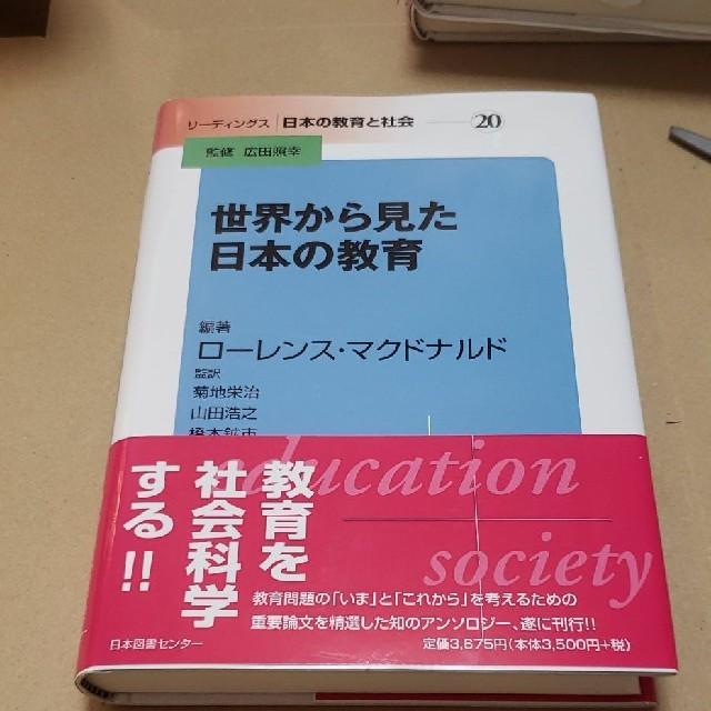 リーディングス日本の教育と社会 第20巻 エンタメ/ホビーの本(人文/社会)の商品写真