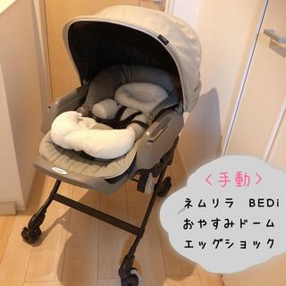 combi - ネムリラ BEDi おやすみドーム エッグショック(手動タイプ)