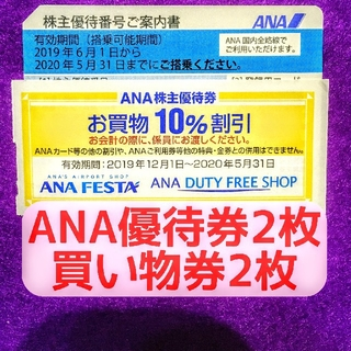 ANA(全日本空輸) - ANA 株主優待券 &お買い物割引券各2枚セット