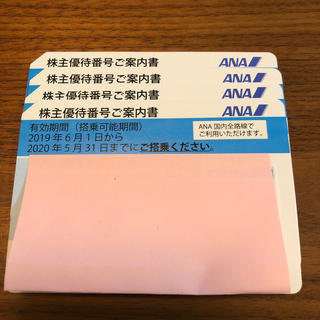 ANA(全日本空輸) - ANA株主優待券 4枚 2020年5月31日まで有効