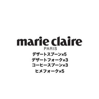 Marie Claire - マリ・クレール スプーン&フォークセット