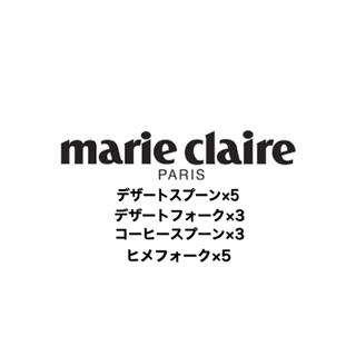 マリクレール(Marie Claire)のマリ・クレール スプーン&フォークセット(食器)