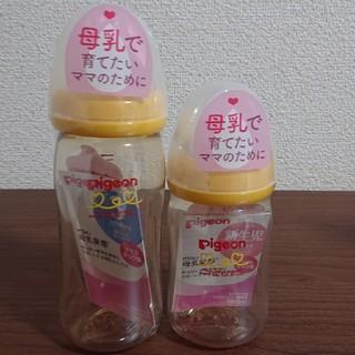 Pigeon - 【新品】Pigeonピジョン母乳実感哺乳瓶