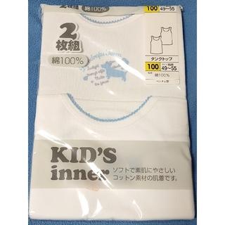 【新品未使用品】タンクトップ インナー 2枚組 100cm 白 肌着 子供服(下着)