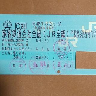 青春18きっぷ残り1 回 速達郵便送料無料 発送4月8日最新出品 (鉄道乗車券)