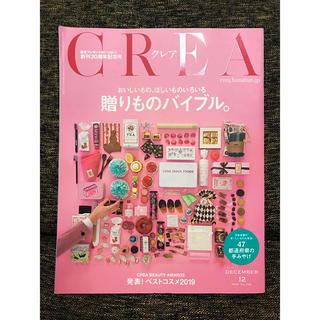 CREA クレア 2019年12月号 贈りものバイブル 雑誌