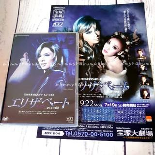 宝塚 花組 エリザベート DVD(舞台/ミュージカル)
