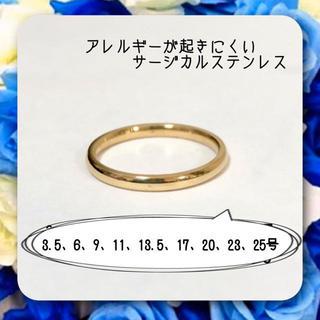 IENA - アレルギー対応!ステンレス製 ゴールドリング 指輪 ピンキーリング