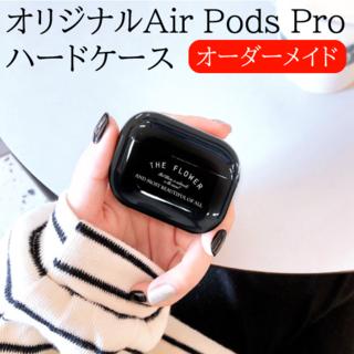 オリジナル Air Pods Pro ハードケース オーダーメイド 世界に一つ(その他)