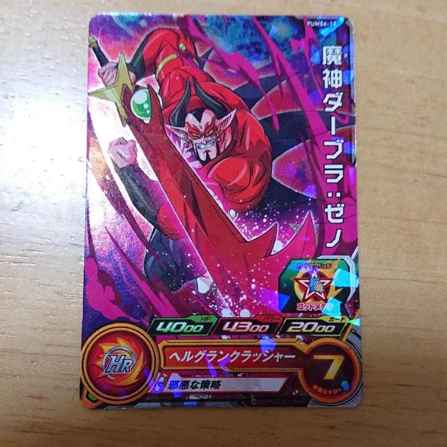 ドラゴンボール(ドラゴンボール)のドラゴンボールヒーローズ 魔神 ダーブラ ゼノ エンタメ/ホビーのトレーディングカード(シングルカード)の商品写真