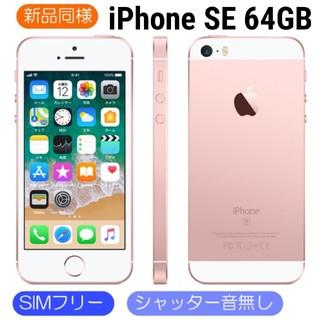 Apple - 新品同様 iPhone SE 64GB ローズゴールド 221 SIMフリー