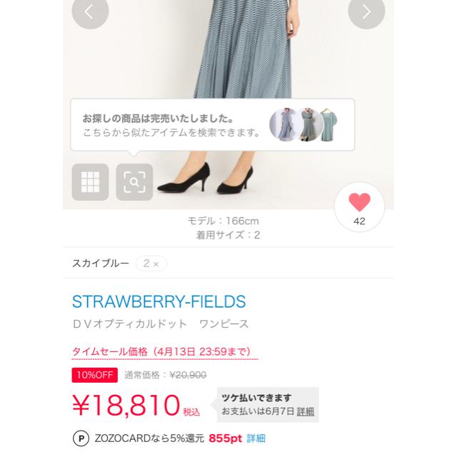 STRAWBERRY-FIELDS(ストロベリーフィールズ)のstrawberry fields DVオプティカルドット ワンピース レディースのワンピース(ひざ丈ワンピース)の商品写真
