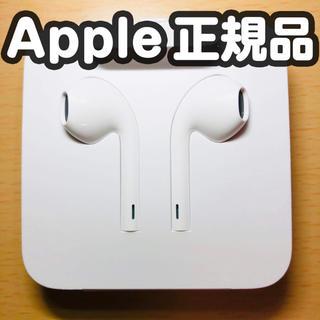 Apple - iPhone純正イヤホン 未使用