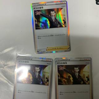 ポケモン - ボスの司令3枚セット