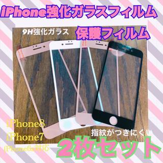 iPhone - iPhone強化ガラスフィルム iPhone8 iPhone7二枚