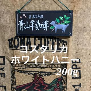 コスタリカ ホワイトハニー 200g  青山羊珈琲 自家焙煎(コーヒー)