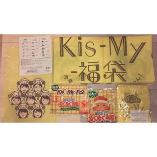 キスマイフットツー(Kis-My-Ft2)のKis-My-Ft2 キスマイ 新春福袋 イベントグッズ(アイドルグッズ)