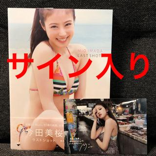 【サイン入り・新品】今田美桜写真集 ラストショット