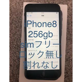 Apple - iPhone8 256gb simフリー ブラック