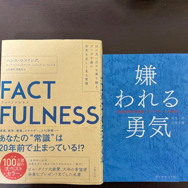 ファクトフルネス 嫌われる勇気 エンタメ/ホビーの本(ビジネス/経済)の商品写真