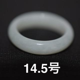 197-29 14.5号 天然 A貨 薄白 翡翠 リング指輪 硬玉ジェダイト(リング(指輪))