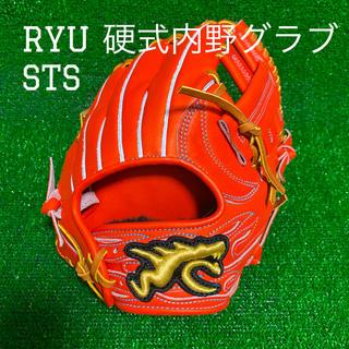 リュウスポーツ(RYUSPORTS)のよっさんさん専用 Ryu グラブ グローブ 即日発送 新品未使用 即購入可(グローブ)