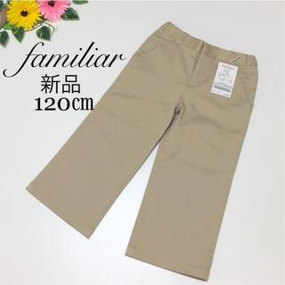 familiar - 新品!ファミリア  8分丈 パンツ 日本製 春 ミキハウス ラルフローレン