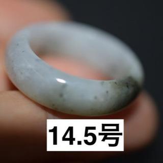 処分197-28 14.5号 天然 A貨 白 翡翠 リング 硬玉ジェダイト(リング(指輪))