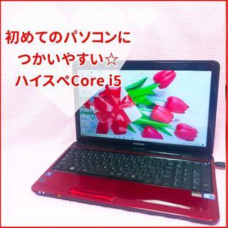 トウシバ(東芝)の初めてのパソコンに☆ハイスぺCORE i5☆可愛いレッド☆大容量☆テンキー(ノートPC)
