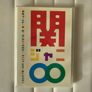 関ジャニ∞ - COUNTDOWN LIVE 2009-2010 in京セラドーム大阪 DVD