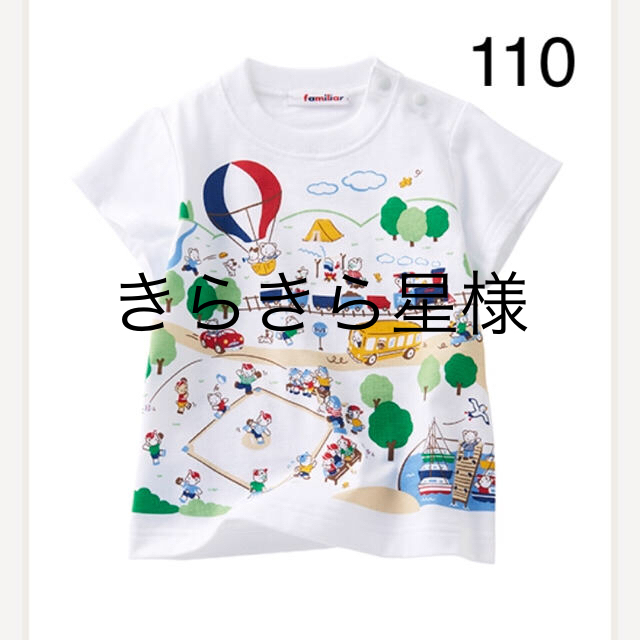 familiar(ファミリア)のファミリア  70周年記念半袖シャツ  110 キッズ/ベビー/マタニティのキッズ服男の子用(90cm~)(Tシャツ/カットソー)の商品写真