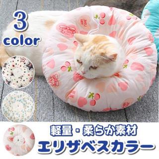 柔らかタイプ エリザベスカラー 猫 ドーナツ型 クッション 術後 軽量 介護用品