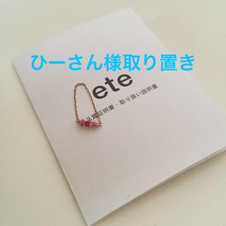 エテ(ete)の最終 ete ベーシックチェーンリング(リング(指輪))