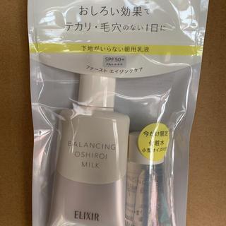 ELIXIR - エリクシール バランシングおしろいミルク 化粧水ミニサイズ付き②