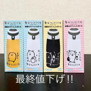 GOOD SMILE COMPANY - 【4/9まで値下げ】自分ツッコミくま 直飲みステンレスボトル 全4種セット