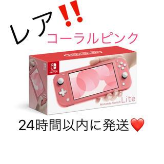 Nintendo Switch - Nintendo Switch LITE スイッチ ライト コーラル 本体