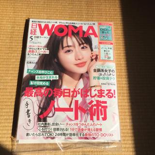 ニッケイビーピー(日経BP)の新品・未読☺︎   日経 WOMAN (ウーマン) 2020年 05月号(その他)