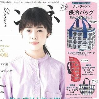 Lisa Larson - 【付録】雑誌 リンネル 2016年8月号 リサラーソン 保冷バッグセット