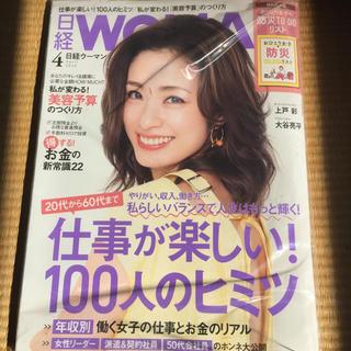 ニッケイビーピー(日経BP)の新品・未読☺︎   日経 WOMAN (ウーマン) 2020年 04月号(その他)