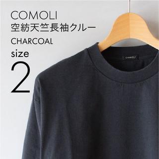 COMOLI - 新品 COMOLI 空紡天竺長袖クルー size2
