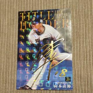 オリックス・バファローズ - プロ野球チップス2020第1弾カード 山本由伸