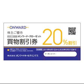 ニジュウサンク(23区)のオンワード 株主優待券 1枚(その他)