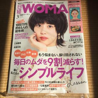 ニッケイビーピー(日経BP)の新品・未読☺︎  日経 WOMAN (ウーマン) 2020年 03月号(その他)
