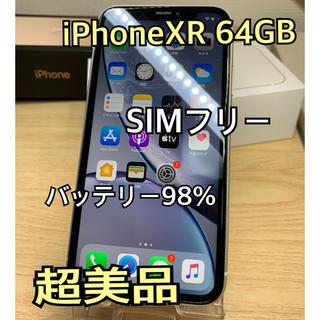 Apple - 【S】超美品 iPhoneXR 64GB SIMフリー ホワイト 本体