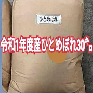 米 30キロ