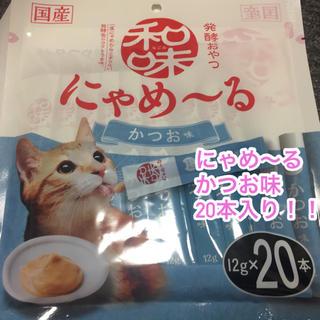 新品未開封品!!愛猫用おやつ「にゃめ〜る」かつお味 20本入り!