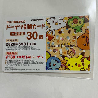 即購入可♡未使用 ミスド 引換券 ドーナツ 30個ポケモン 福袋 2020(フード/ドリンク券)