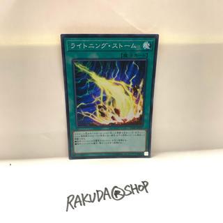 ライトニングストーム 【SR】激安 遊戯王 魔法カード