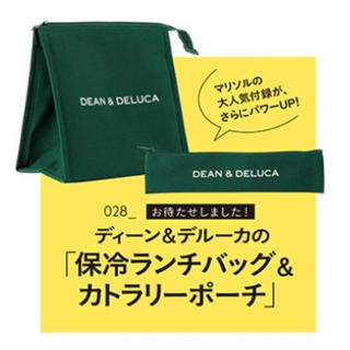 DEAN & DELUCA - マリソル5月号付録◆DEAN&DELUCA◆保冷ランチバッグ 新品未開封